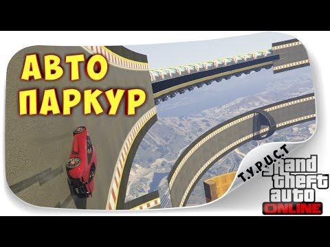 Это круче азиатских дырочек!!! Обзор моей карты #TPCT - AutoParkour XA 20 в GTA 5 Online