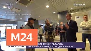 Белорусские бомжи обманом пытались проникнуть на Неделю моды в столице - Москва 24