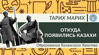 Откуда появились Казахи? Образование Казахского Ханства за 5 минут. Как Чингисхан повлиял на это?