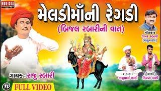 Meldi Ma Ni Regadi (Bijal Rabari Ni Vaat)Gujarati Regadi 2018   Raju Rabari Regadi   Full Video