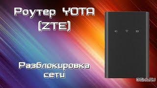 Разблокировка роутера Yota (ZTE)