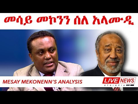 መሳይ-መኮንን-ሰለ-አላሙዲ-mesay-mekonenn-and-al-amoudi-must-watch-ethiopia-news