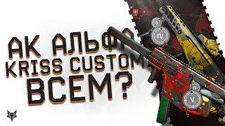 АК Альфа и Kriss super V Custom теперь соберут все в Warface?!Улучшение сбора оружия в Kiwi Варфейс!