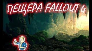 Fallout 4 Пещера, из ручья попадаем внутрь.
