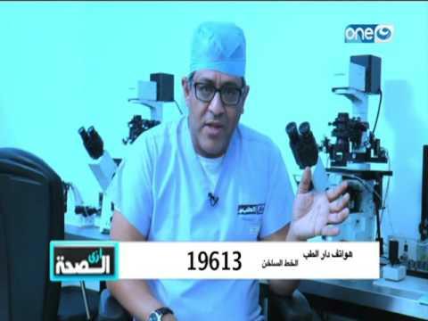 تكلفة الحقن المجهري في مصر اجمل بنات