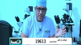 ازي الصحة : لماذا يفشل الحقن المجهرى؟...دار الطب