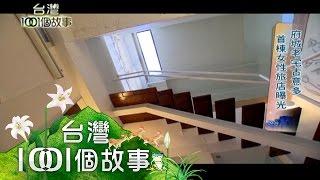 府城老宅古意多 首棟女性旅店曝光 part4【台灣1001個故事】