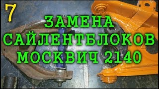 видео Замена сайлентблоков Москвич