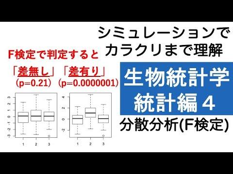 生物統計學 統計編4 分散分析 - YouTube