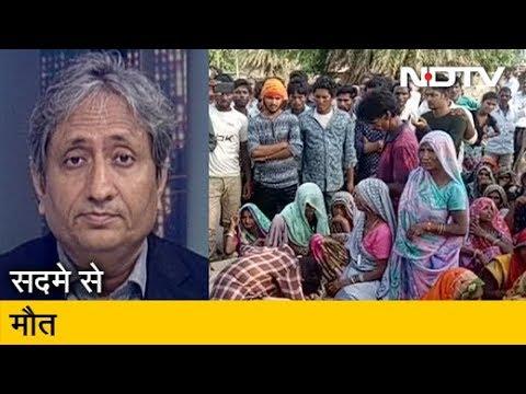 Prime Time With Ravish Kumar: Madhya Pradesh में डराने-धमकाने से एक शख्स की मौत