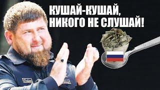 Когда ты уже наешься? Как Кадыров ОБЪЕДАЕТ россиян - Гражданская оборона
