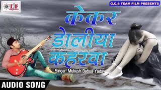 Kekar Doliya Kaharwa || Mukesh Babua Yadav || Ja Bewafa