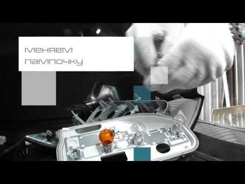 как заменить задние лампы на Opel Astra H Family