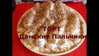 Тортик Дамские пальчики - пошаговый видеорецепт
