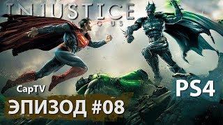 InJustice  - Фильм - Эпизод #08 - Batman - Бэтмэн - PS4