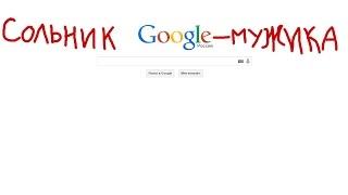 Сольник гугл-мужика