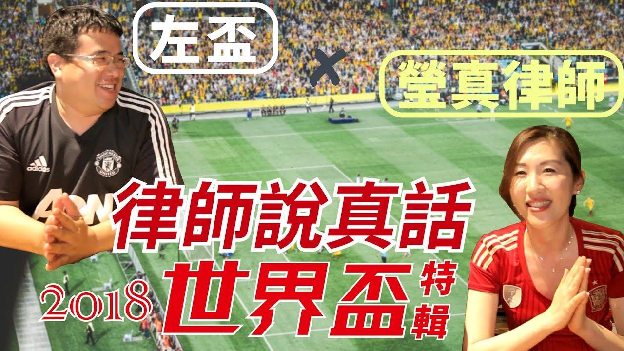 【瑩真律師】2018世界盃特輯!新國體法能讓臺灣體育起飛嗎feat. 左盃石明謹 - YouTube