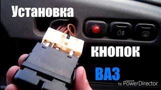 Замена кнопок приборной панели (торпеды) ВАЗ 2113, 2114, 2115