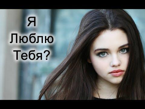 3 способа узнать, любит ли тебя девушка?