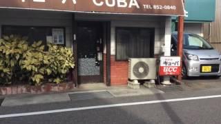 自転車に乗ってCUBAにいってきた。@土佐市中岡長