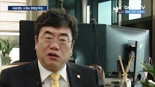 복음병원, 제10대 오승규 병원장 취임 [GOODTV …