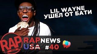 Lil Wayne сменил лейбл. Ферма конопли Wiz Khalifa. Анонсы от Nas, SNOOP DOGG RapNewsUSA #40