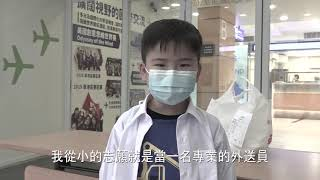 Publication Date: 2021-03-11 | Video Title: 三水同鄉會禤景榮學校  ︳科學小實驗  ︳好學的外賣仔