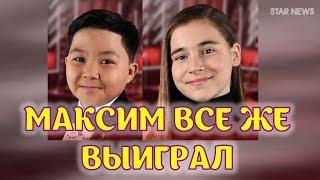 Невероятно! Максим Ержан победил дочь Алсу Микеллу с огромным отрывом - шоу Голос Дети