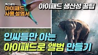 인싸들만 아는 아이패드로 앨범 만들기 | 아이패드 사용…