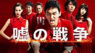 Uso no Senso; War Of Lie; 嘘の戦争 [Winter Drama 2017] Air Date: Ja...