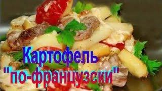 КАРТОФЕЛЬ по ФРАНЦУЗКИ на сковородке.Рецепт приготовления картошки.