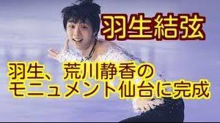 フィギュアスケートソチ五輪男子金メダル羽生結弦(22=ANA)、ト...