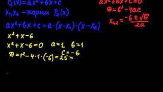 §50.1 Разложение квадратного трехчлена на множители
