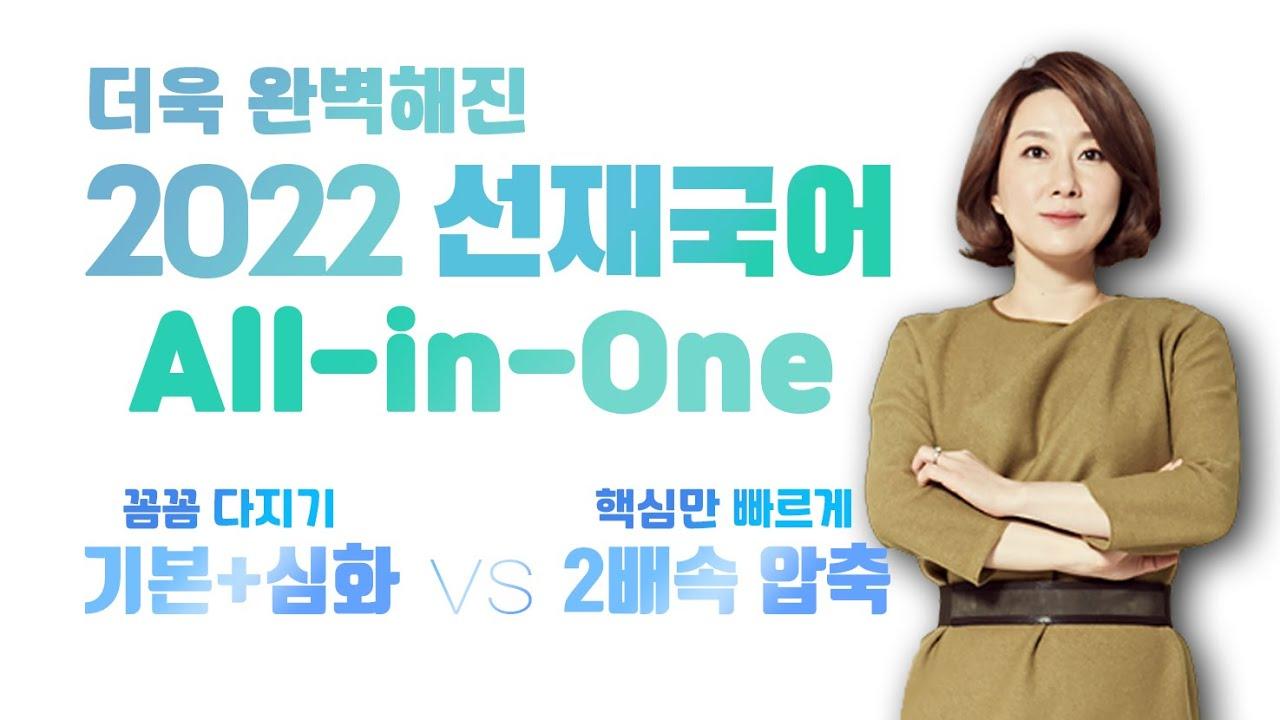 2022 선재국어 올인원 강의