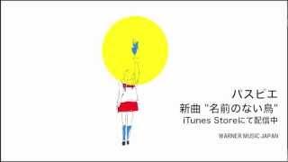 iTunes New Artist 2013に選出。 「名前のない鳥」デジタル・リリース決...