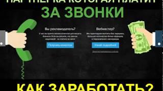 Партнерка, которая платит за Звонки от 1000р  Разбро Pay Per Call сервиса
