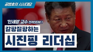 갈팡질팡하는 / 시진핑 리더십 [공병호TV]