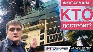 """ЖК """"Тасмана"""" Сочи/Таинственная Стройка-Долгострой/"""