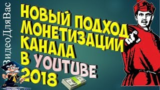 ИЗМЕНЕНИЯ ПРАВИЛ МОНЕТИЗАЦИИ ВИДЕО на YOUTUBE с 20 февраля 2018