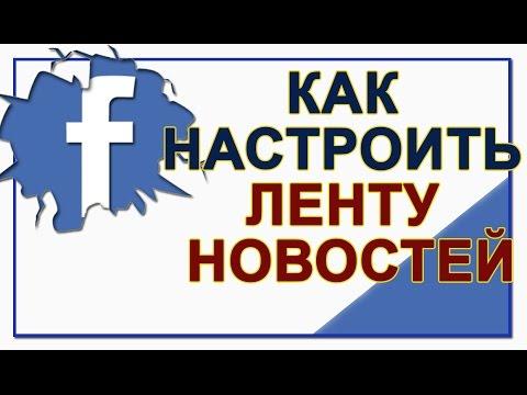 Сеть Фейсбук | Настройка Ленты Новостей