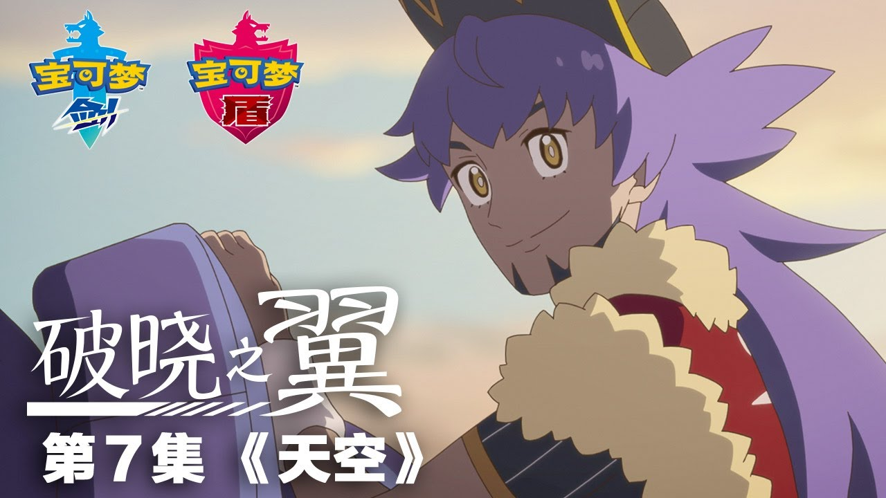【官方】动画《破晓之翼》第7集《天空》