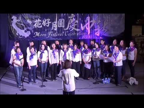2017 OCLC 爾灣中文學校 中秋晚會