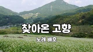 배호-찾아온고향(가사자막)