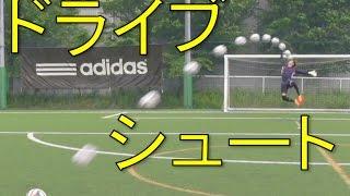 ドライブシュートの蹴り方解説 How to Kick Topspin Shoot