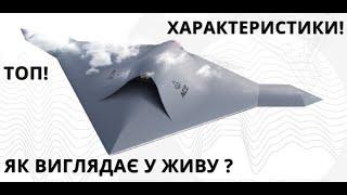 Україна. Ударний БПЛА України, Новий ЗРК, F-16, Нова Ракета, Мотор Січ