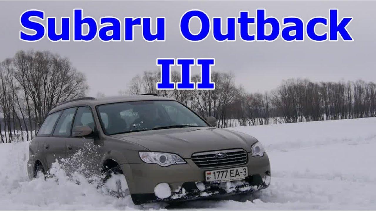 """Субару Аутбек/Subaru Outback 3 """"УНИВЕРСАЛЬНЫЙ УНИВЕРСАЛ ОТ СУБАРУ"""", Видеообзор, Тест-Драйв."""