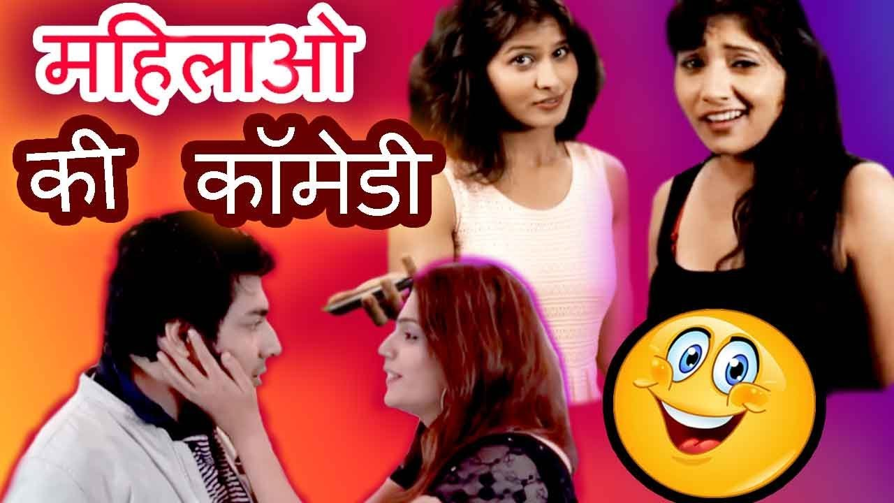 महिलाओ की कॉमेडी | Funny Lady Best Hindi Jokes | Funny Videos Collection | Jokes in Hindi