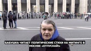 бабушка читает политические стихи на митинге в Москве «ОТПУСКАЙ!»
