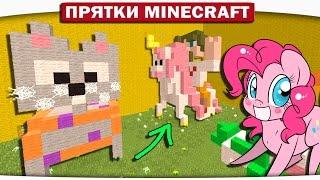 ▶ Прятки с поняшками 79 - Единорог Диллерона (My Little Pony Minecraft)