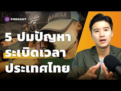 5 ปมปัญหา ระเบิดเวลาประเทศไทย | Executive Espresso EP.261